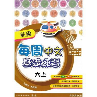 新編每週中文基礎練習六上