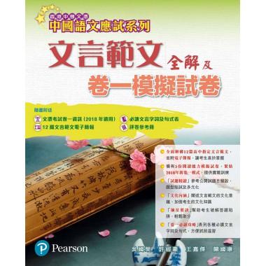 中國語文應試系列-文言範文全解及卷一模擬試卷