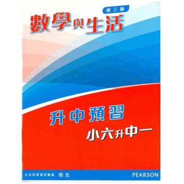 數學與生活 (第三版) 升中預習 (P6-S1) (連答案)