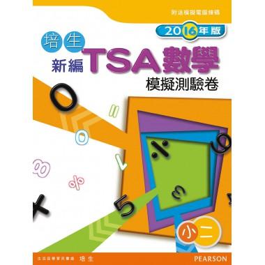培生新編TSA數學模擬測驗卷小二