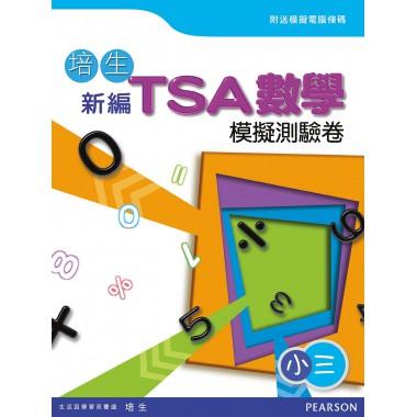 培生新編TSA數學模擬測驗卷小三