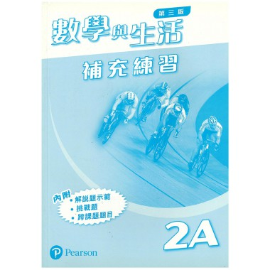 數學與生活 (第三版) 補充練習 2A (連答案)