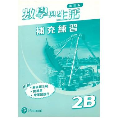 數學與生活 (第三版) 補充練習 2B (連答案)