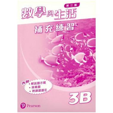 數學與生活 (第三版) 補充練習 3B (連答案)