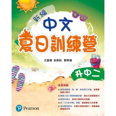 《新編中文夏日訓練營》(升中二) (附參考答案冊)