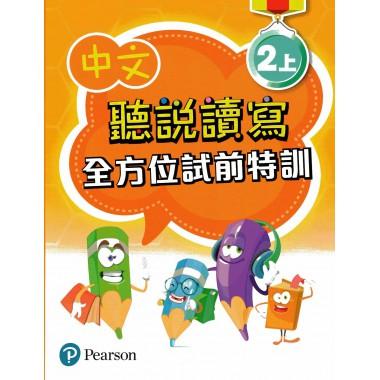 中文聽說讀寫全方位試前特訓二上