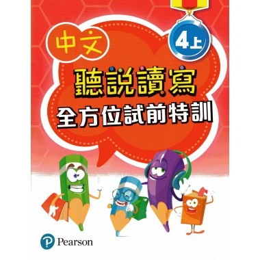 中文聽說讀寫全方位試前特訓四上