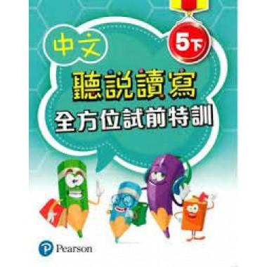 中文聽說讀寫全方位試前特訓五下