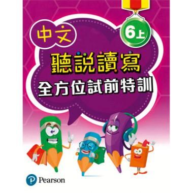 中文聽說讀寫全方位試前特訓六上