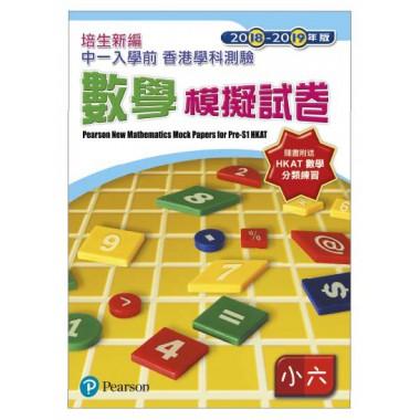 培生新編中一入學前香港學科測驗數學模擬試卷(2018-19)小六