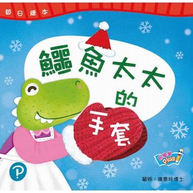 節日繪本 K1 鱷魚太太的手套 聖誕節(易學筆版)