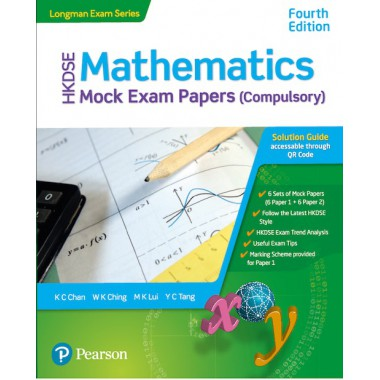 HKDSE Mathematics Mock Exam Papers (Compulsory) (Fourth Edition)