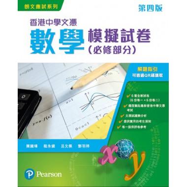 香港中學文憑數學模擬試卷(必修部分)(第四版)