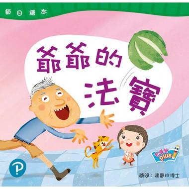 節日繪本 K2 爺爺的法寶 中秋節(易學筆版)