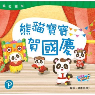節日繪本 K2 熊貓寶寶賀國慶   國慶 (易學筆版)