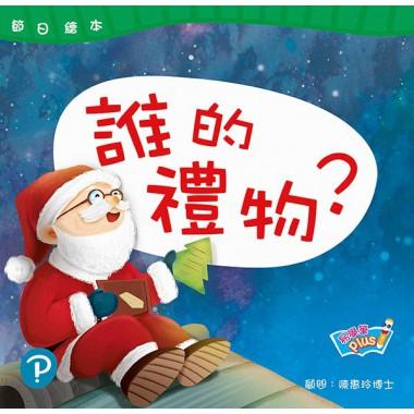 節日繪本 K2 誰的禮物? 聖誕節 (易學筆版)