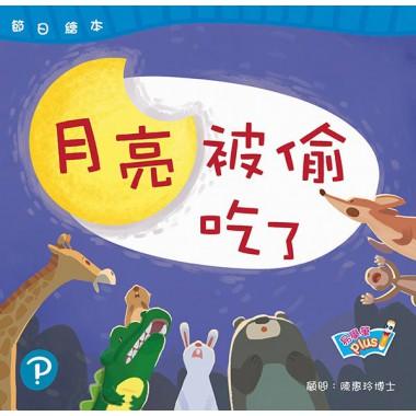 節日繪本 K3 月亮被偷吃了 中秋節 (易學筆版)