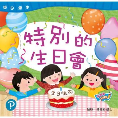 節日繪本 K3 特別的生日會 國慶 (易學筆版)
