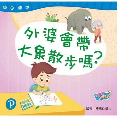 節日繪本 K3 外婆會帶大象散步嗎?清明節 (易學筆版)