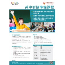 EMI Bridging Program (BEGINNER)(Age: 9-11)