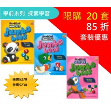 K1-K2 Kindergarten :  Exploration Learning (Singapore)