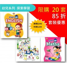 N Kindergarten : Exploration Learning (Singapore)