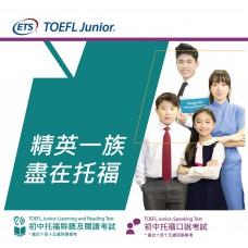 TOEFL Junior Test Package