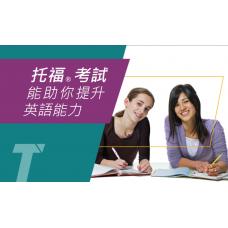 TOEFL Junior Speaking Test
