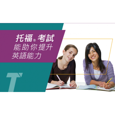 TOEFL Junior Speaking Test