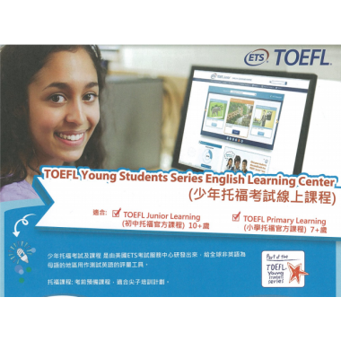 TOEFL JUNIOR ELC online course (3 months)