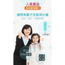 Trintimate Portable Ionized Air Purifier ( Pre-Order )