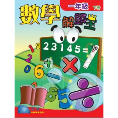 數學解題王  一年級下冊