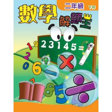 數學解題王  二年級下冊