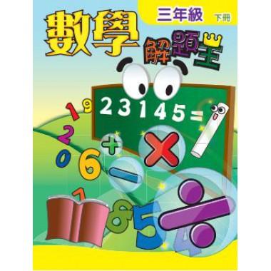 數學解題王  三年級下冊