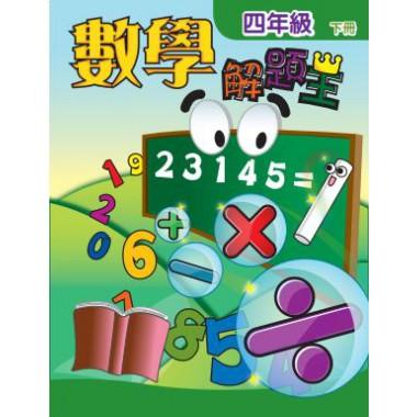 數學解題王  四年級下冊