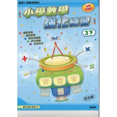 卓思小學數學強化練習 (全新加強版) 3下