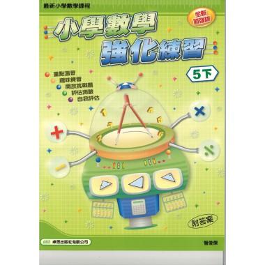 卓思小學數學強化練習 (全新加強版) 5下