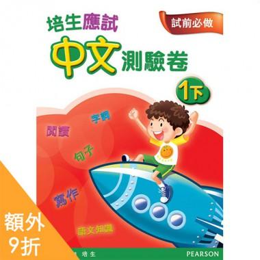 培生應試中文測驗卷一下