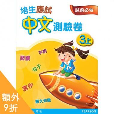 培生應試中文測驗卷三上