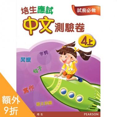 培生應試中文測驗卷四上