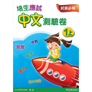 培生應試中文測驗卷一上