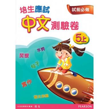 培生應試中文測驗卷五上