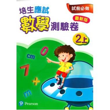 培生應試數學測驗卷2上(最新版)