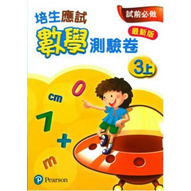 培生應試數學測驗卷3上(最新版)