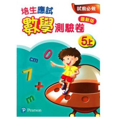 培生應試數學測驗卷5上(最新版)