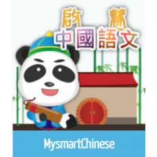 啟慧中國語文 MySmartChinese Online Reading Program (12 months)