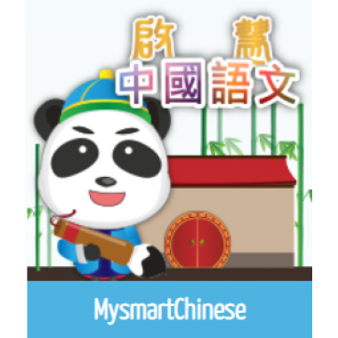 啟慧中國語文 MySmartChinese Online Reading Program (12 months)