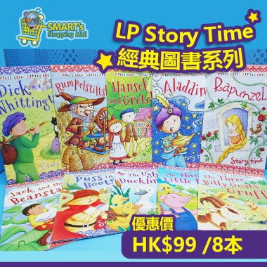 LP Story Time Package (8本隨機發貨)