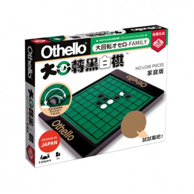 Othello No Lose Piece
