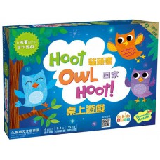 Hoot Owl Hoot! 貓頭鷹回家